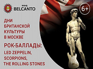 Рок–Баллады: Led Zeppelin, The Rolling Stones, Scorpions